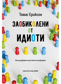 Bulgarian: Заобиколени от идиоти