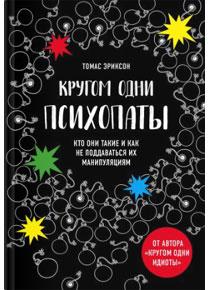 Russian - Кругом одни психопаты