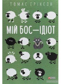 Ukranian | Мій бос – ідіот