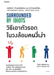 Thai surrounded by idiots